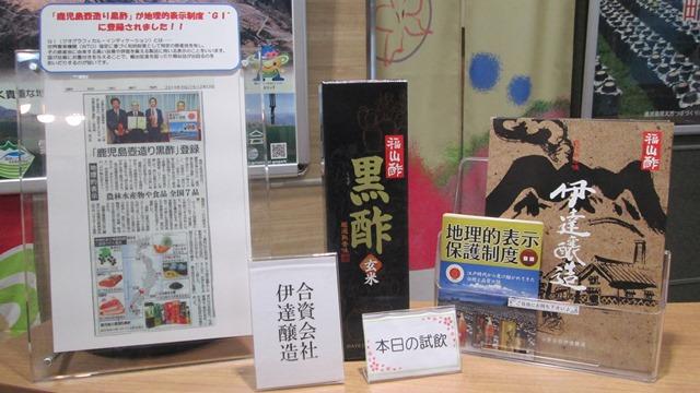 黒酢キャンペーン開催中です!