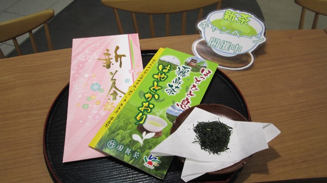 霧島茶の新茶ご準備しております♪