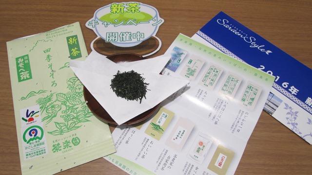 新茶キャンペーン2日目です!