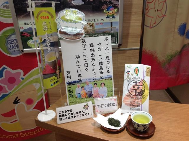 新茶キャンペーン9日目は・・・♪