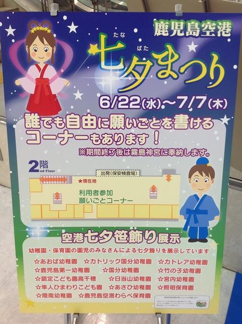 ★七夕イベント開催中★