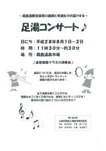 8月1日~2日、霧島温泉市場で足湯コンサートが開催されます♪