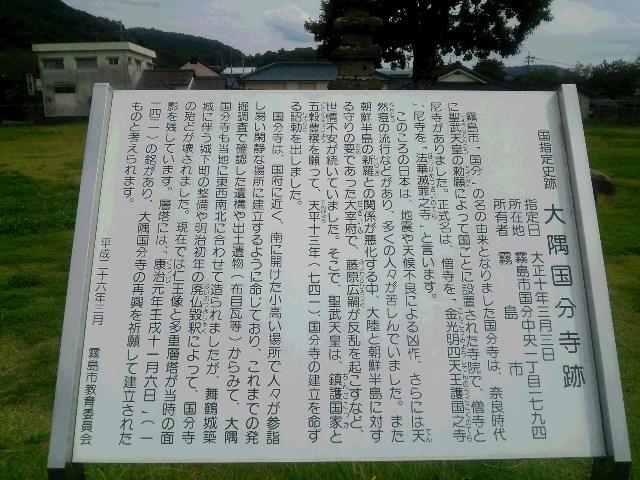 国指定史跡『大隅国分寺跡』