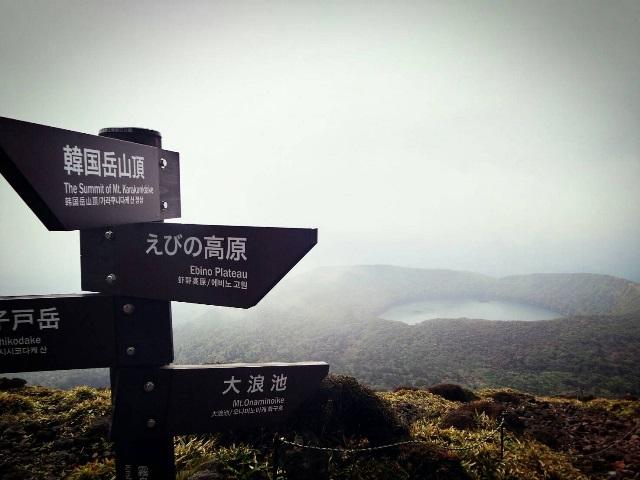 韓国岳 2016.10.25