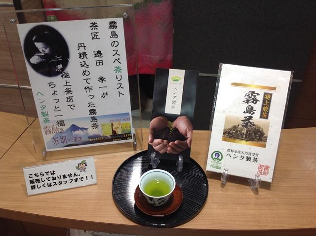霧島茶でほっと一息いかがですか?