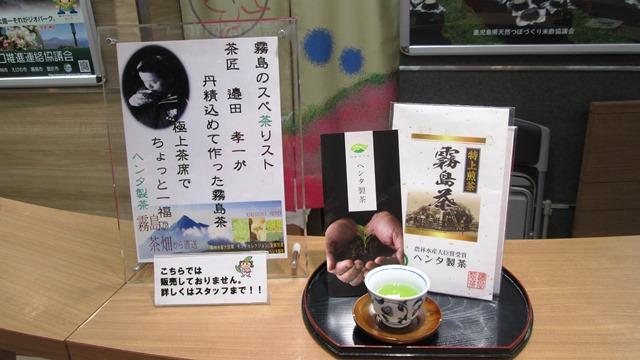 霧島茶のご紹介★