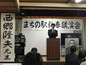 西郷隆盛講演会に参加しました