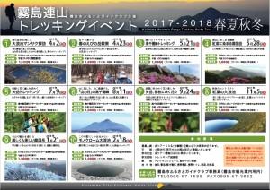 2017-2018 霧島連山トレッキングイベント