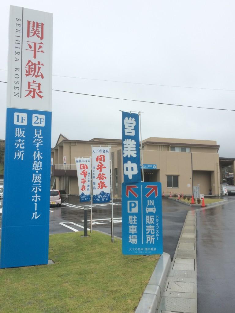 霧島市営 関平鉱泉所リニューアルオープン!