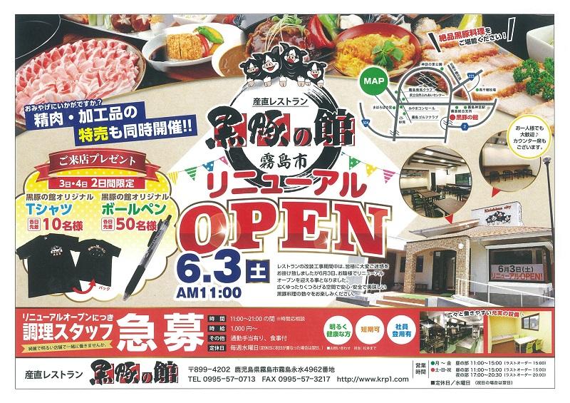 「黒豚の館」6月3日よりリニューアルOPEN!