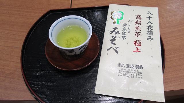 霧島茶はいかがですか?