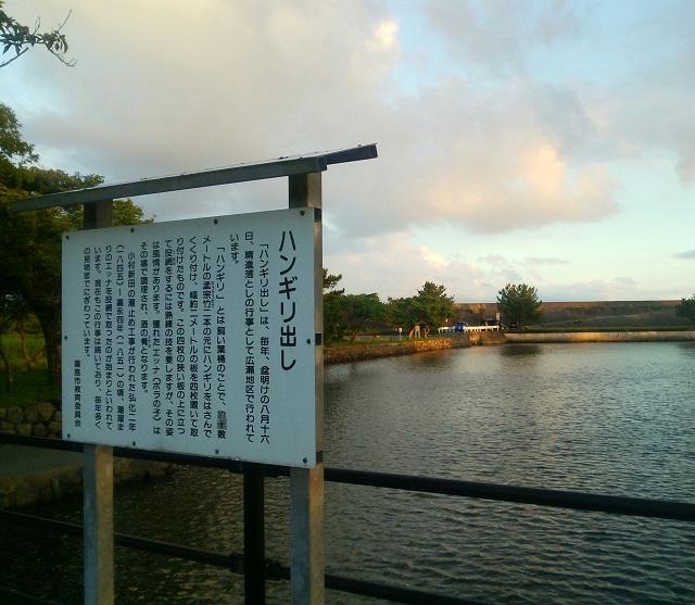 国分広瀬潮遊池にて