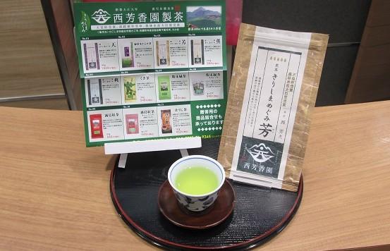 今週の霧島茶はこちらです♪