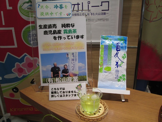 🌻冷茶キャンペーン好評開催中🌻
