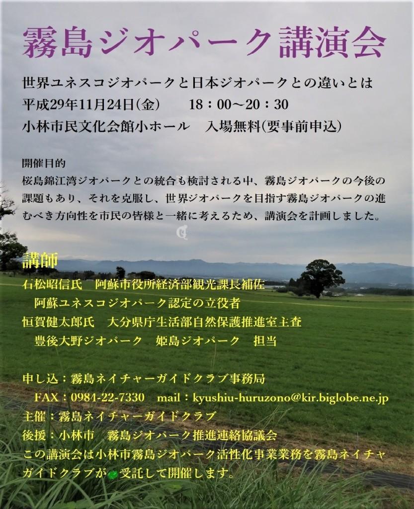 霧島ジオパーク講演会 開催のお知らせ
