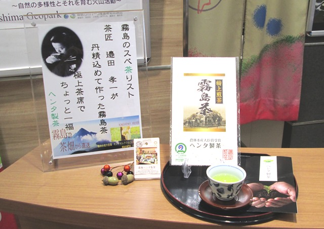 霧島茶のご紹介♫