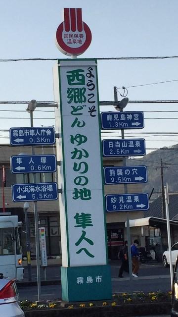 隼人駅にて