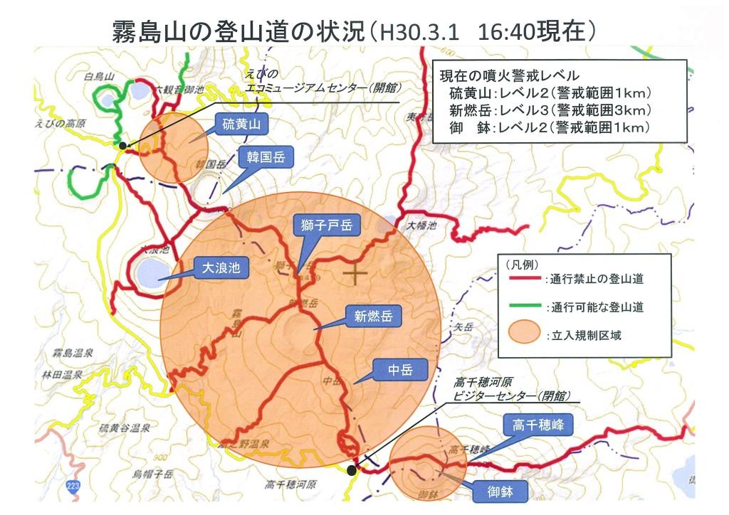 2018,3,1 霧島山(新燃岳)火山の状況に関する情報提供について(お知らせ)for English