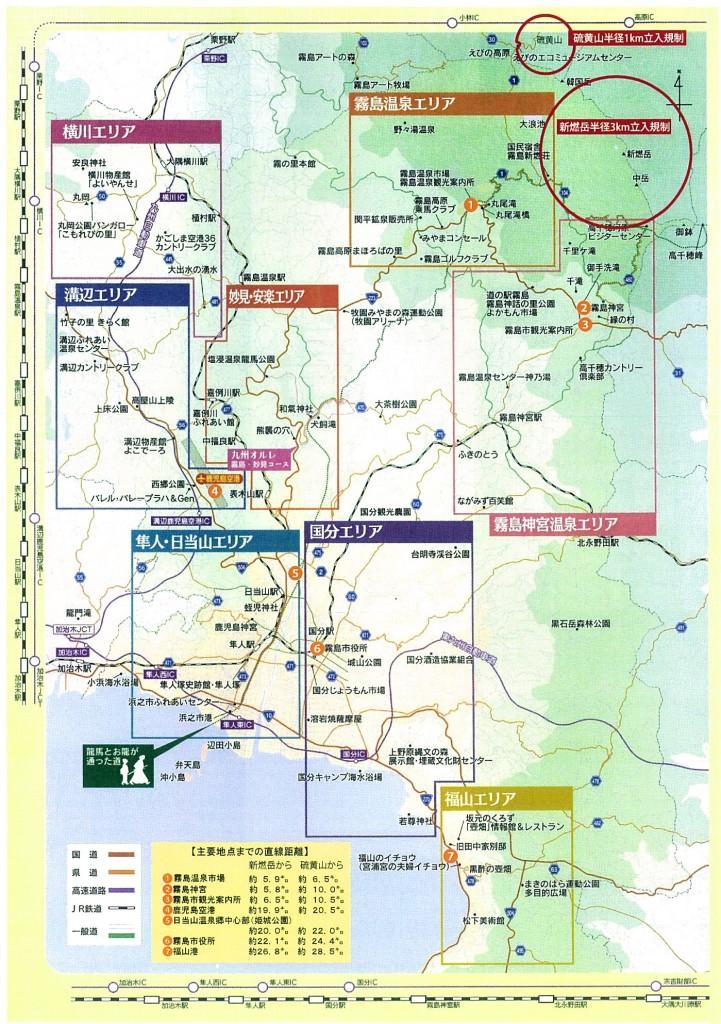 2018,5,1 えびの高原(硫黄山)の噴火警戒レベル引下げに伴う規制等の変更について for English