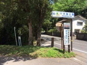 中茶屋公園 ~福山~
