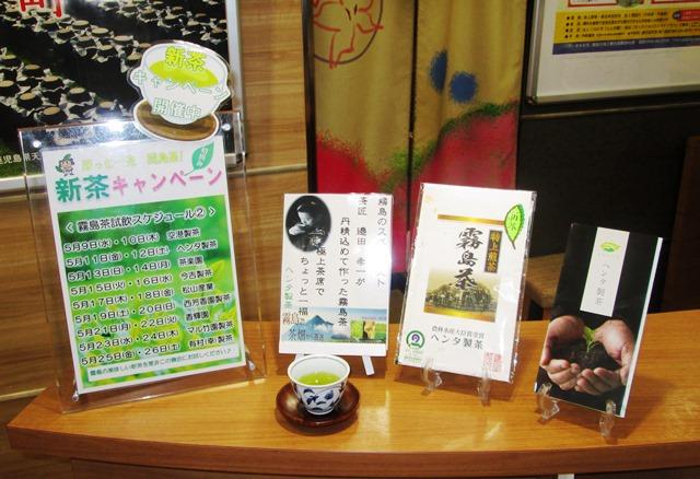 新茶キャンペーン開催中