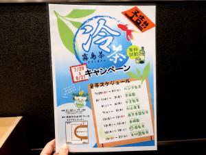 冷茶キャンペーン始まりますよ!