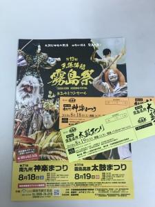 天孫降臨霧島祭 指定席チケット販売中です!!