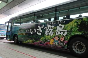 霧島周遊観光バスのご案内♪
