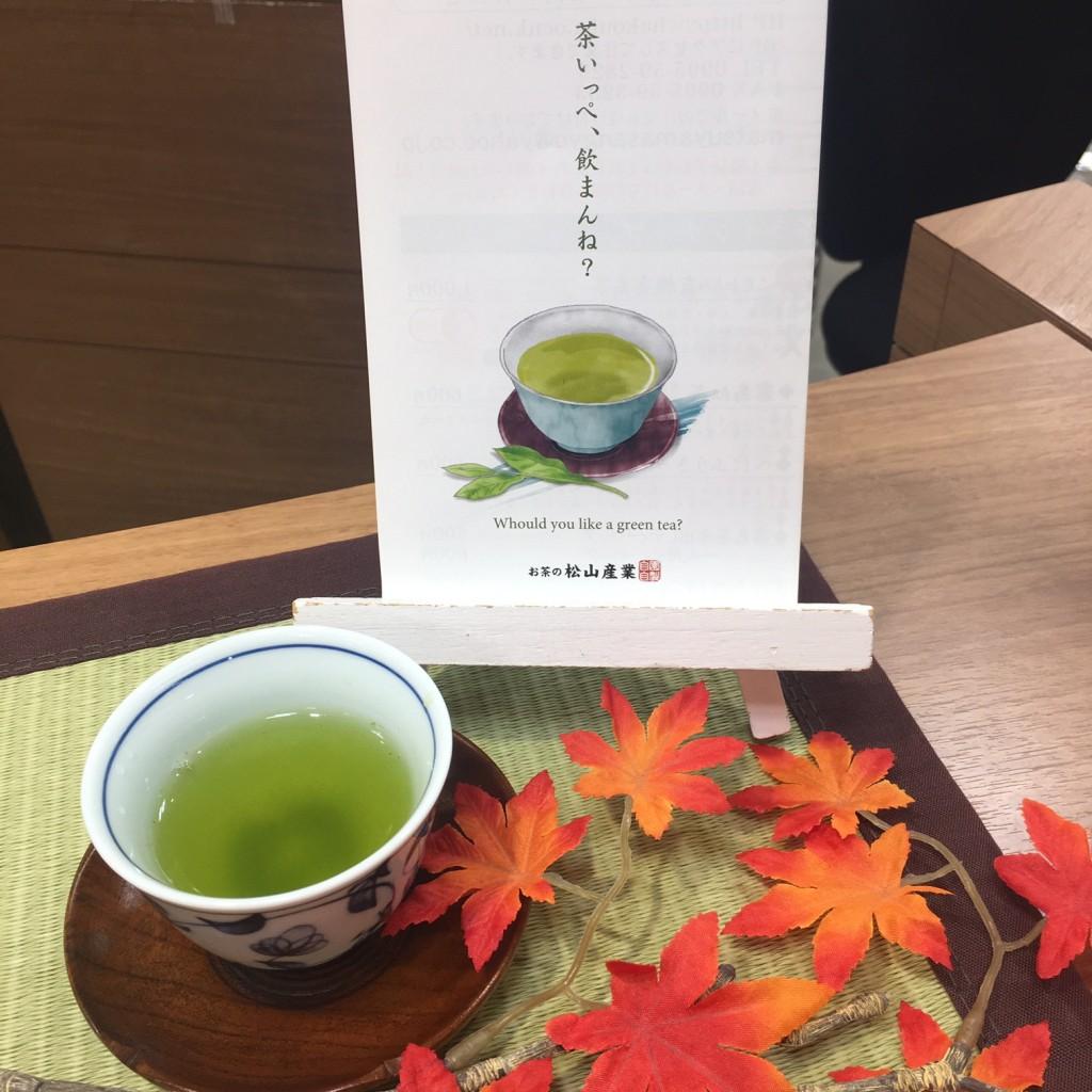 11月最後の霧島茶は
