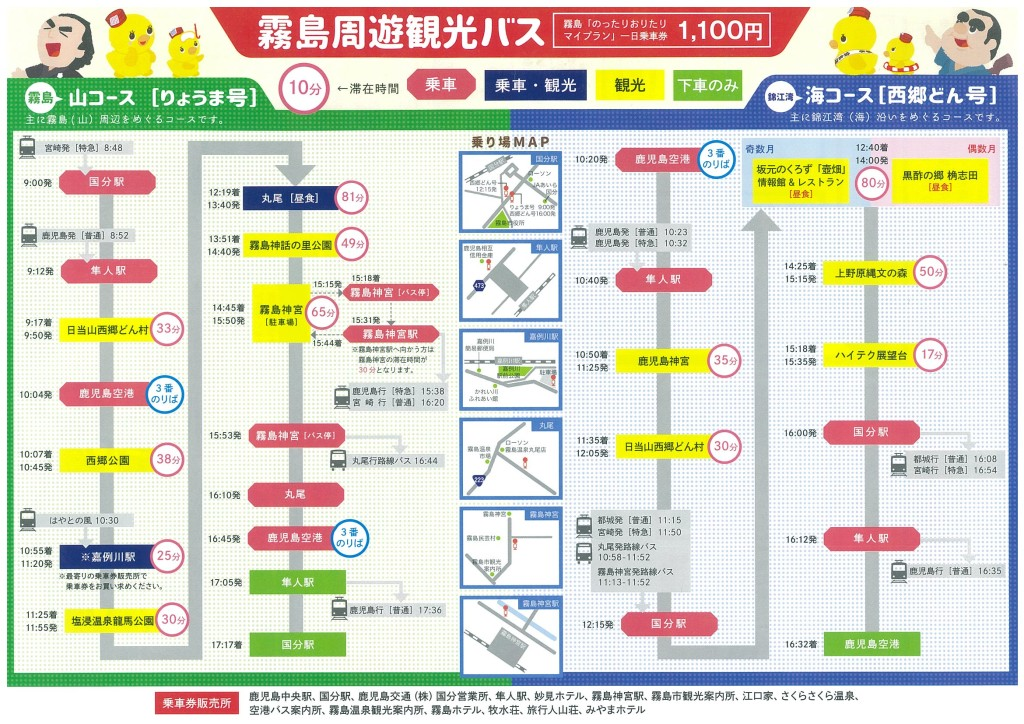 楽々霧島観光!霧島周遊観光バス~九州初のデザイナーズバスで霧島を満喫~(2019年1月12日からコースが新しくなりました)