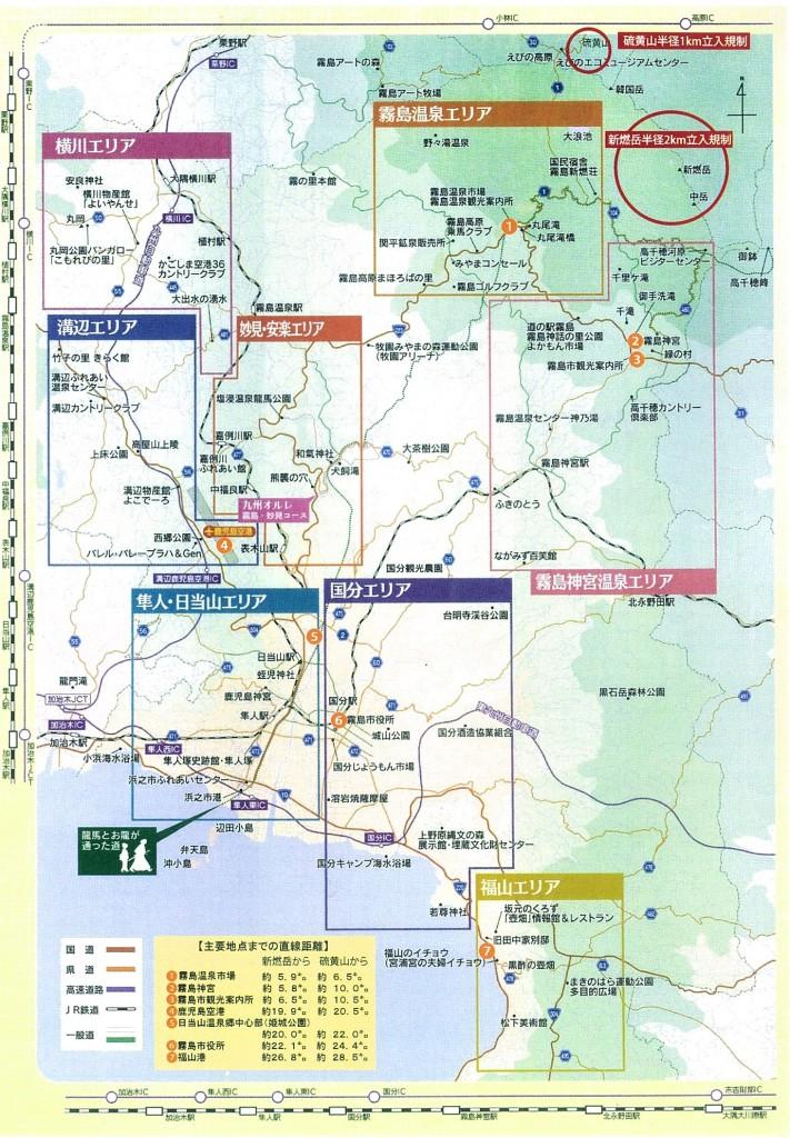 2019,2,25 霧島山(新燃岳)の噴火警戒レベル引き上げについて(お知らせ)for English