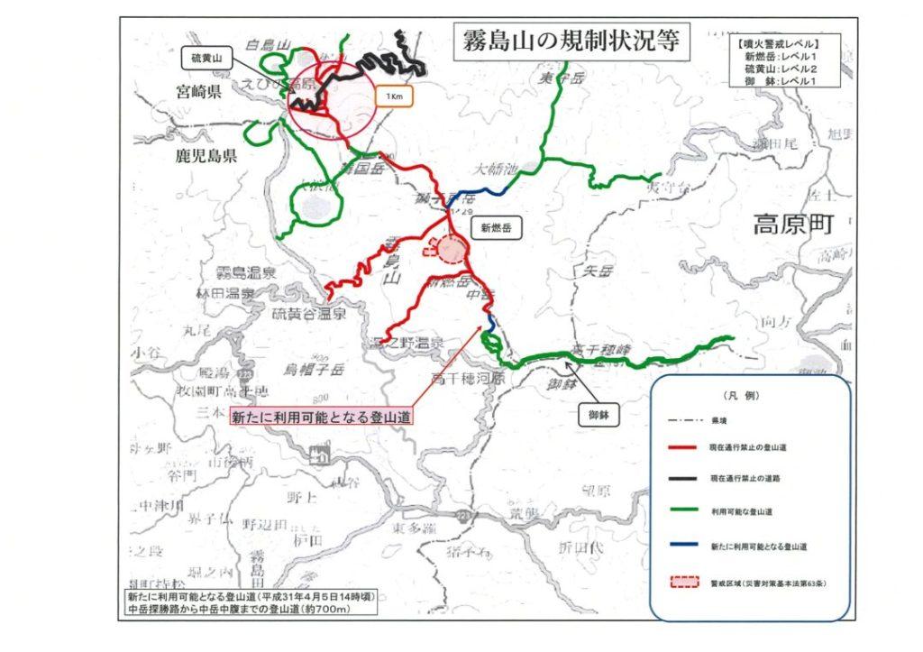 2019,4,5 霧島山(新燃岳)の噴火警戒レベル引き下げについて(お知らせ)for English
