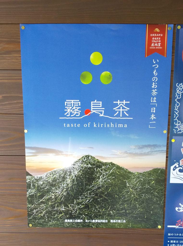 いつものお茶は『日本一』霧島茶のPRポスター