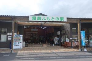 霧島ふもとの駅に行って来ました!