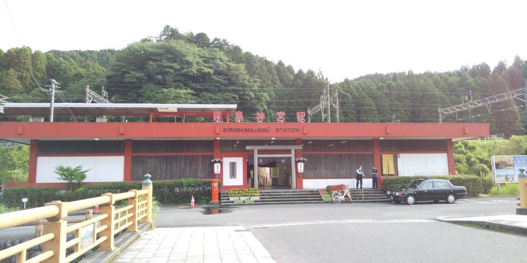 霧島神宮駅へ(´▽`)