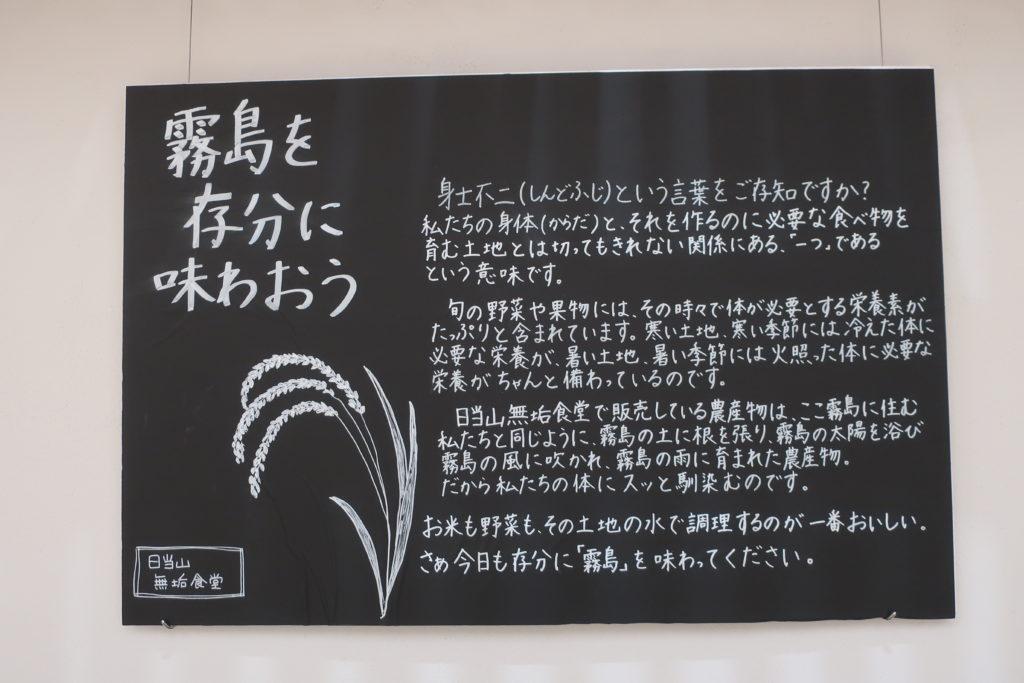 日当山無垢食堂物産館がオープンしました。