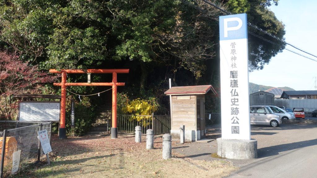 菅原神社磨崖仏史跡公園