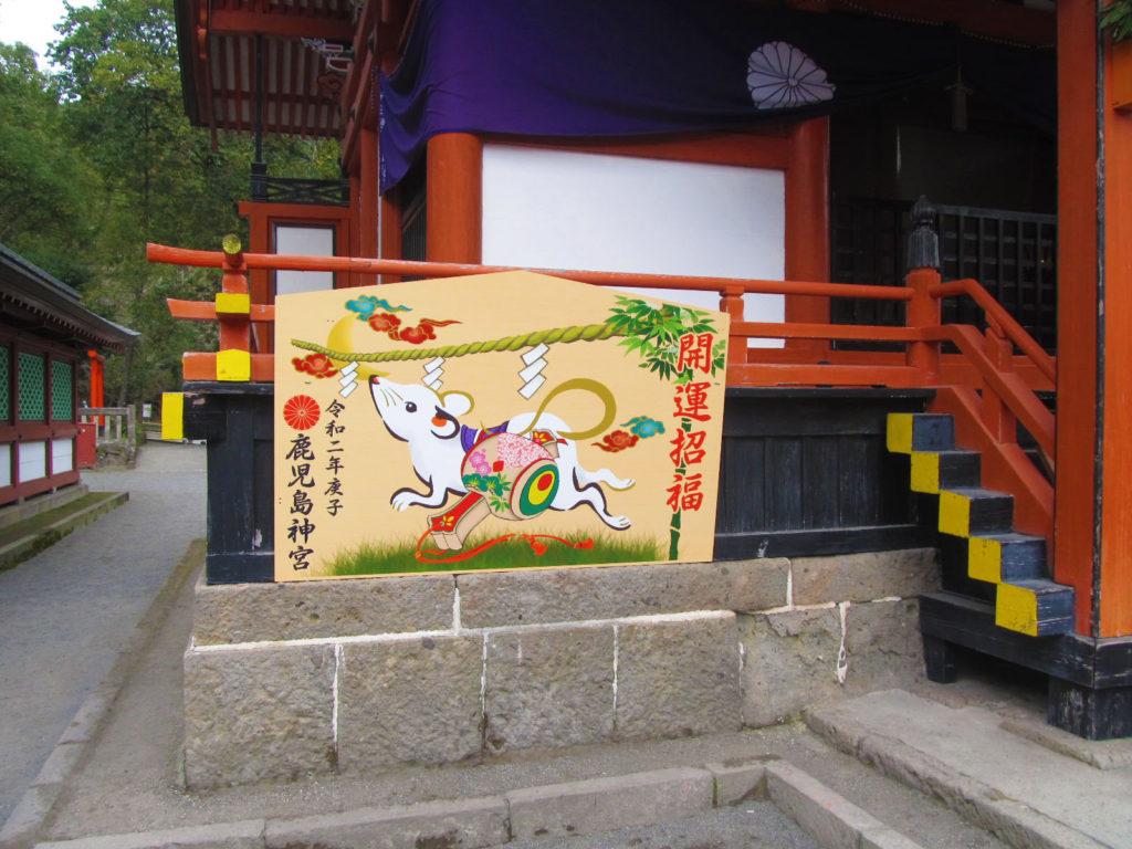 鹿児島神宮へ初詣に行ってきました!