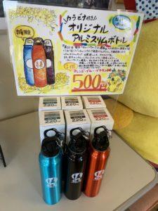 数量限定 龍馬ハネムーンウオークオリジナルスリムボトル販売中!!