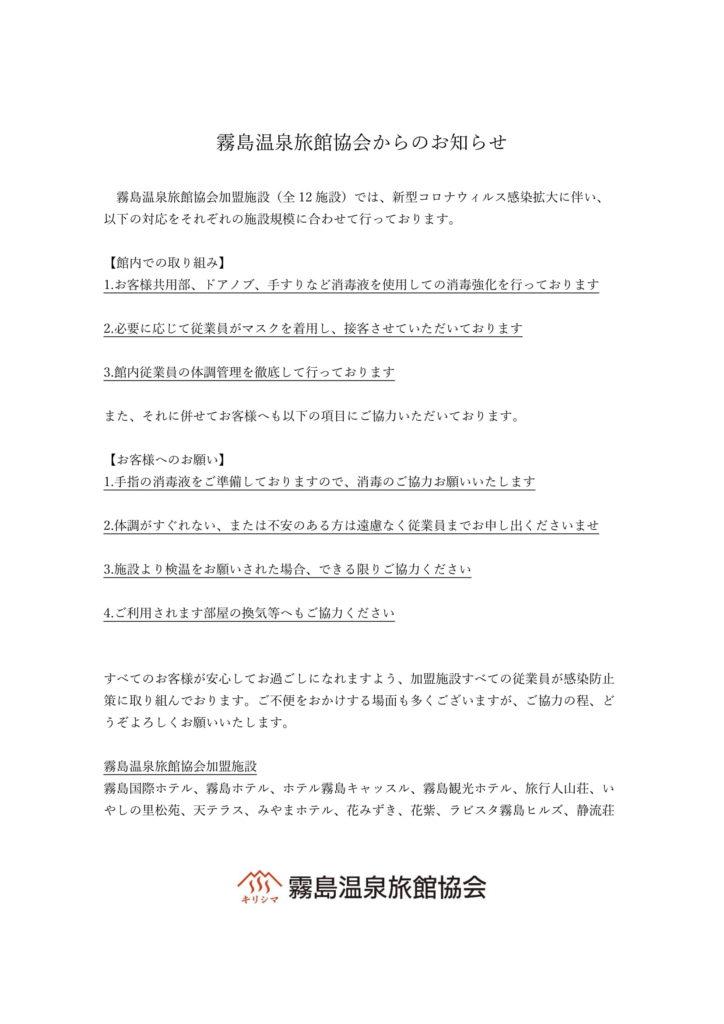 霧島温泉旅館協会からのお知らせ