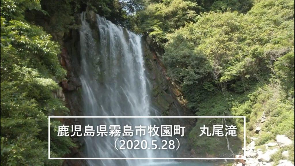 丸尾滝、定点で撮影してみた📷