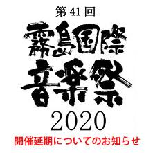 第41回霧島国際音楽祭2020 開催延期のお知らせ
