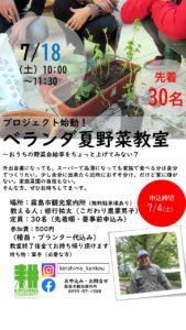 プロジェクト第一弾!「ベランダ夏野菜教室」7/18(土)