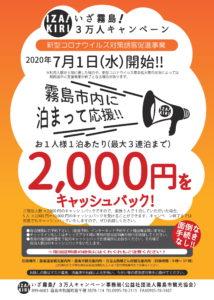 いざ霧島!3万人キャンペーン&デジタルスタンプラリー