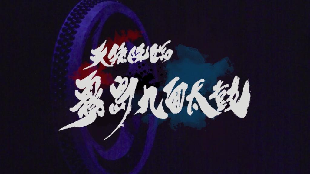天孫降臨霧島九面太鼓保存会の動画が公開されました。