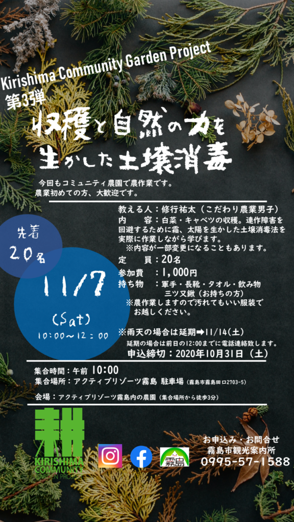 Kirishima Community Garden Project イベントのご案内です!
