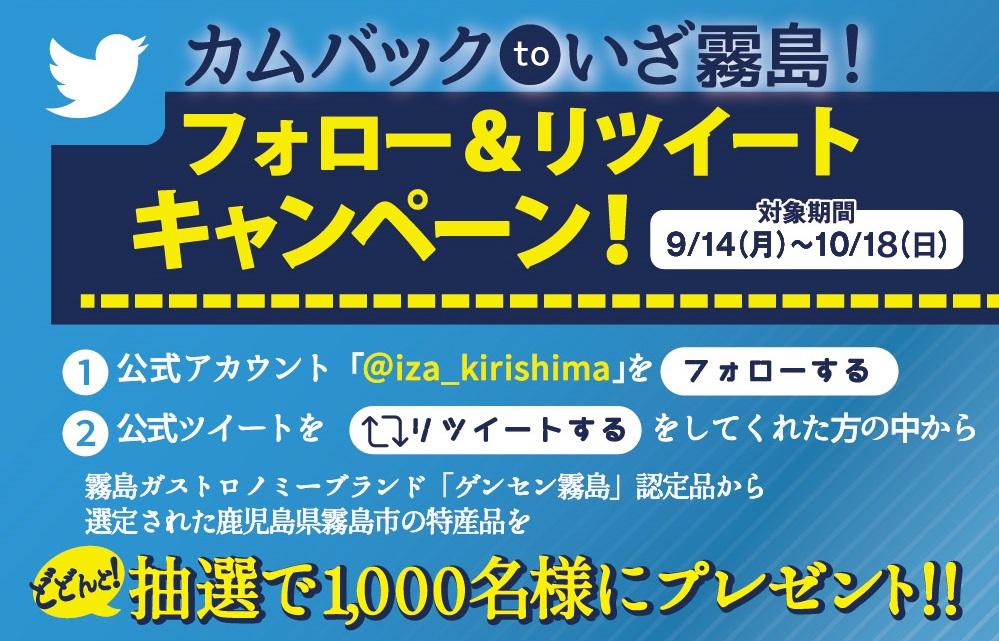 「カムバック to いざ霧島!フォロー&リツイート」キャンペーン
