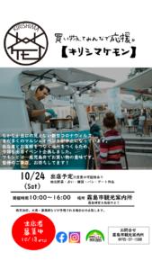 キリシマケモン10月24日(土)開催します!