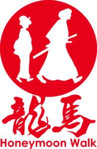 第25回龍馬ハネムーンウオークin霧島 開催中止について