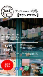 キリシマケモン開催します。4月17日(土)、5月開催日程